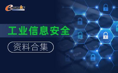 工业信息安全 资料合集