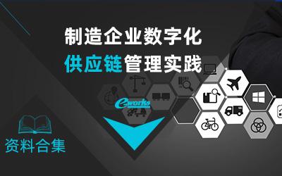 制造企业数字化供应链管理实践