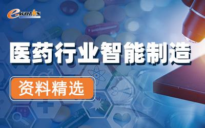 医药行业智能制造资料精选
