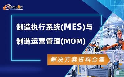 制造执行系统(MES)与制造运营管理(MOM)解决方案资料合集