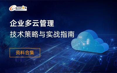 企业多云管理技术策略与实战指南资料合集