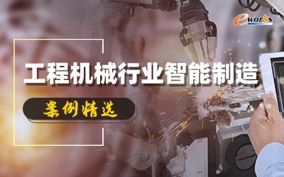 工程机械行业智能制造案例精选