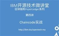 区块链微讲堂系列之:ChainCode实战