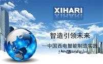 智造引领未来——中国西电智能制造实践