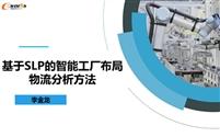 基于SLP的智能工厂布局物流分析方法