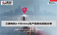 三菱电机e-F@ctory生产信息化经验分享