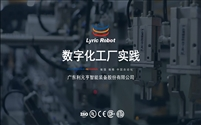数字化工厂实践(上)