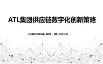集团企业供应链管理策略与实践