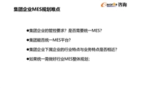 eworks咨询:MES系统规划与需求分析(下)