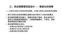 马士华教授:智能供应链管理若干问题探讨(中)