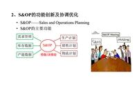 马士华教授:智能供应链管理若干问题探讨(下)