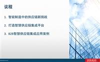企业供应链协同商务平台应用(上)