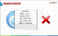 e-works胥军:智能制造发展观察(上)