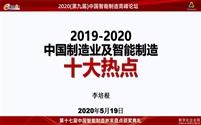 2019-2020 中国制造业及智能制造十大热点