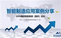 重庆机电智能制造应用案例分享