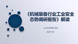 解读《机械装备行业工业安全态势调研报告》