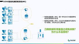 智能机床控制系统(IMC)的核心-对算法的认知与表达
