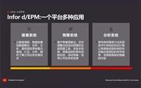 国际化、智能化、智慧化 —— Infor d/EPM动态企业绩效管理为企业数字化转型赋能