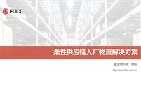 柔性供应链入厂物流解决方案